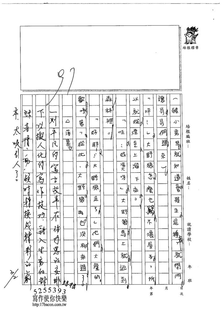 104W4309林映辰 (4)