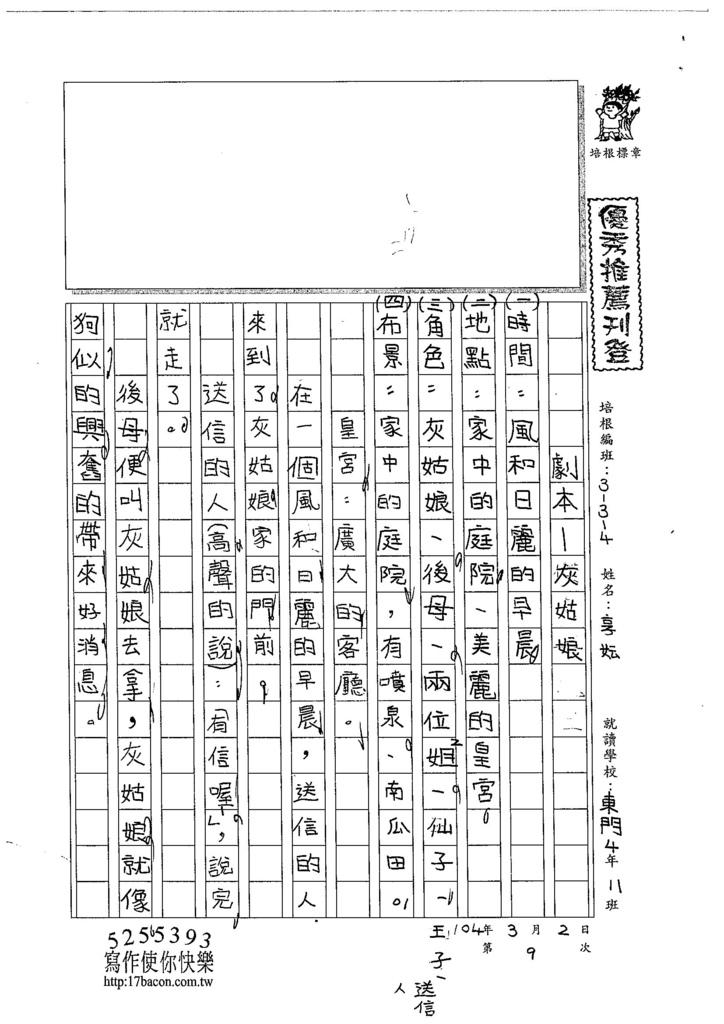 104W4309謝享妘 (1)
