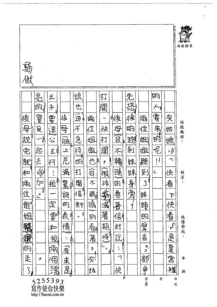 104W4309謝享妘 (2)