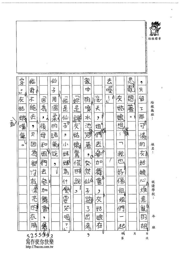 104W4309謝享妘 (3)