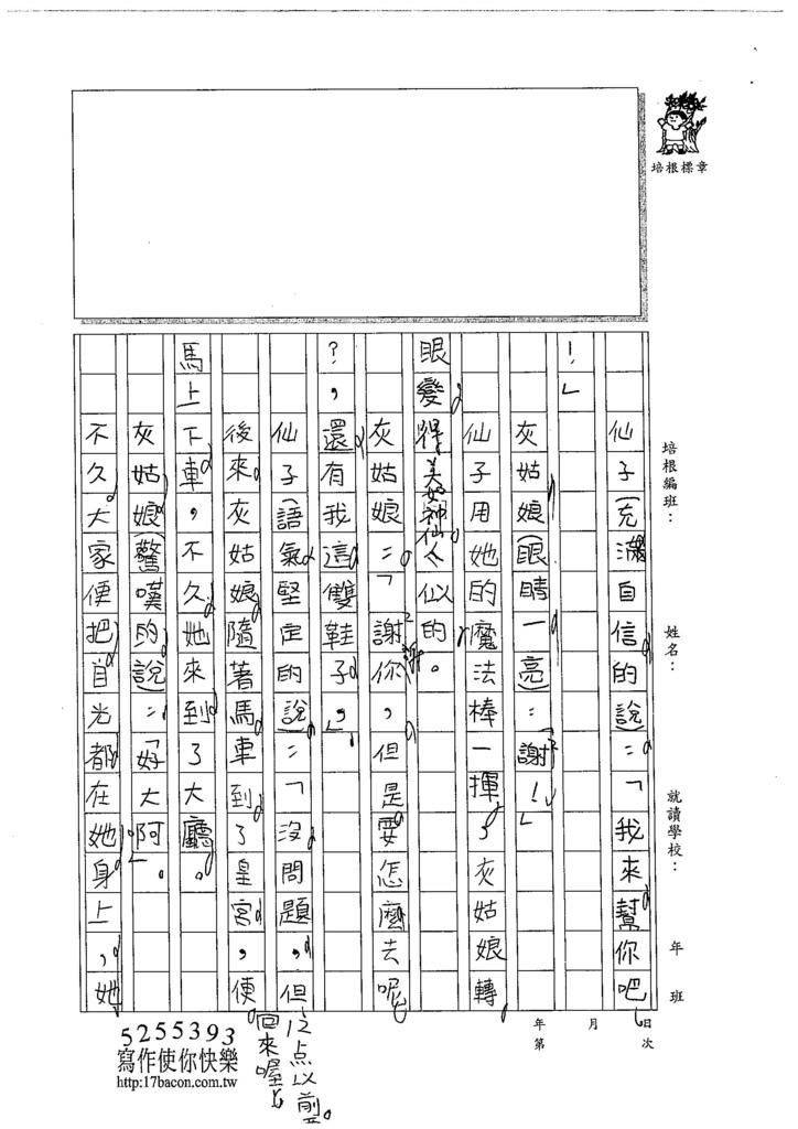 104W4309謝享妘 (4)