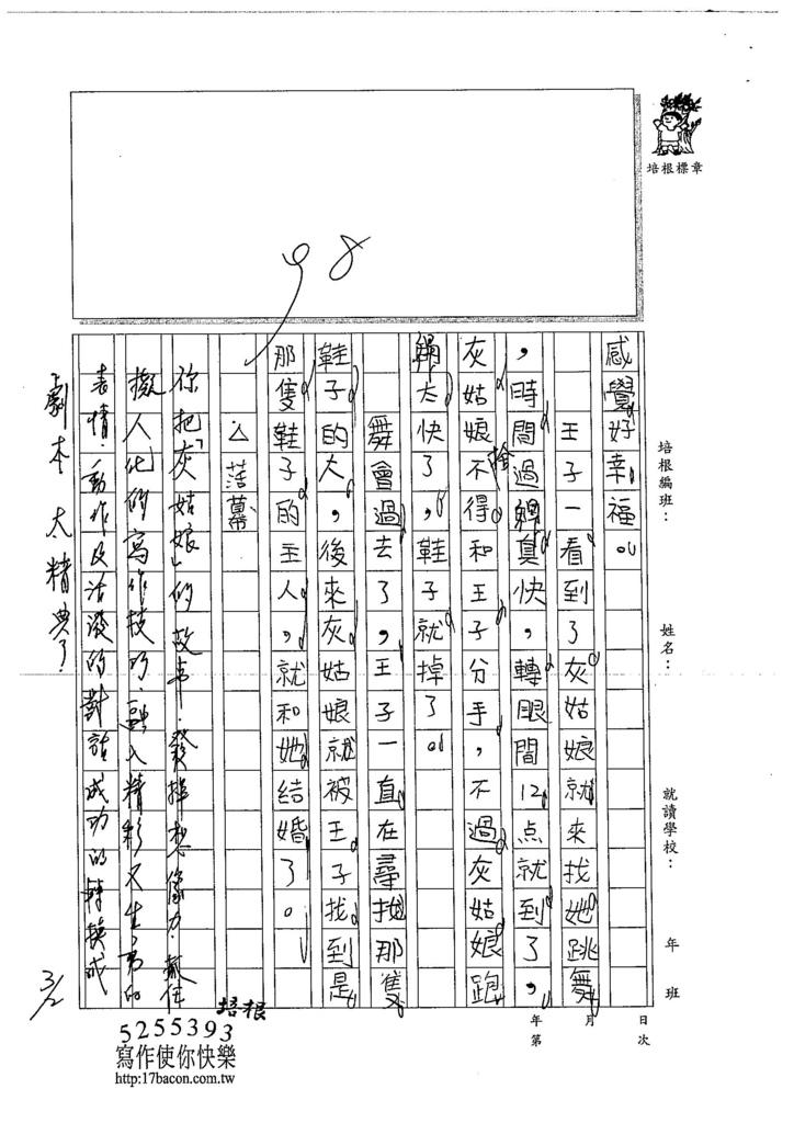 104W4309謝享妘 (5)