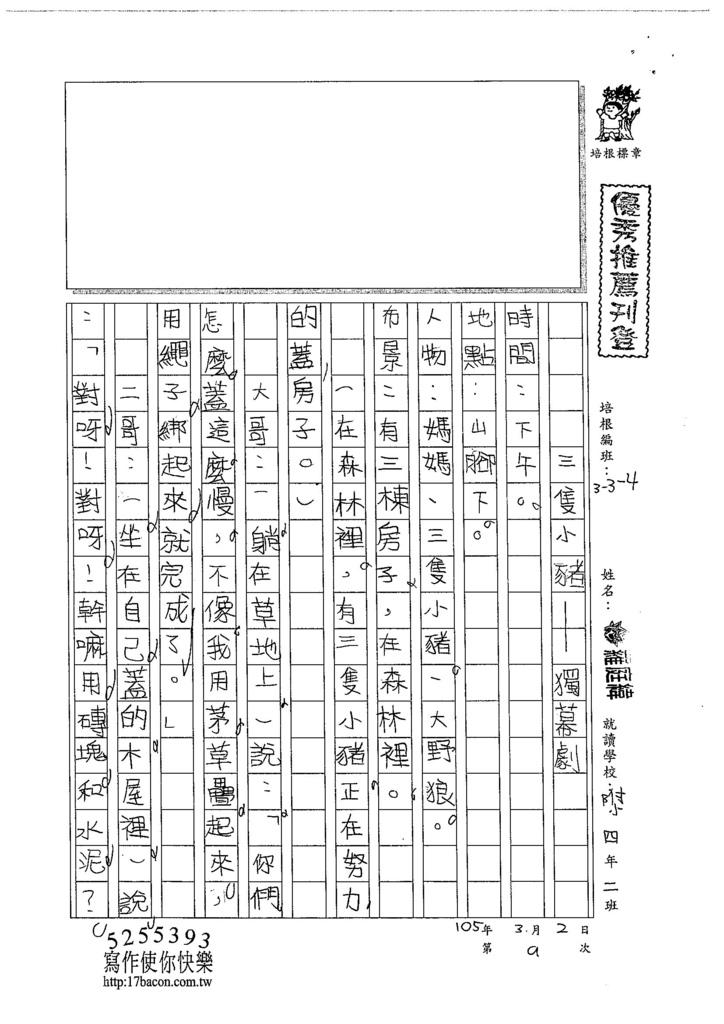 104W4309羅庭緯 (1)