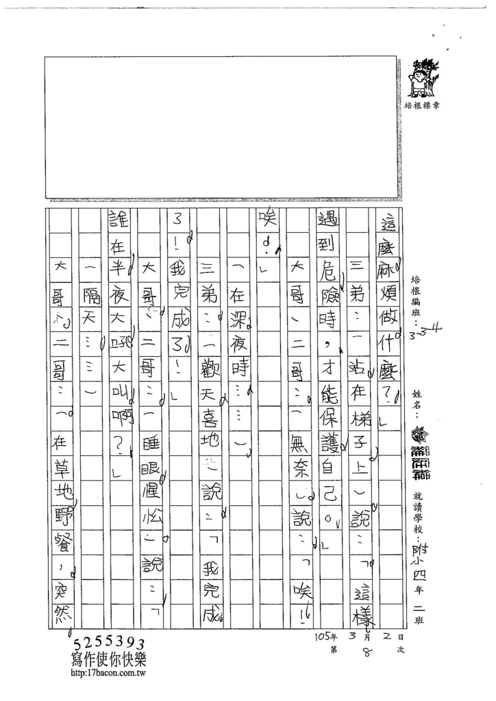 104W4309羅庭緯 (2)