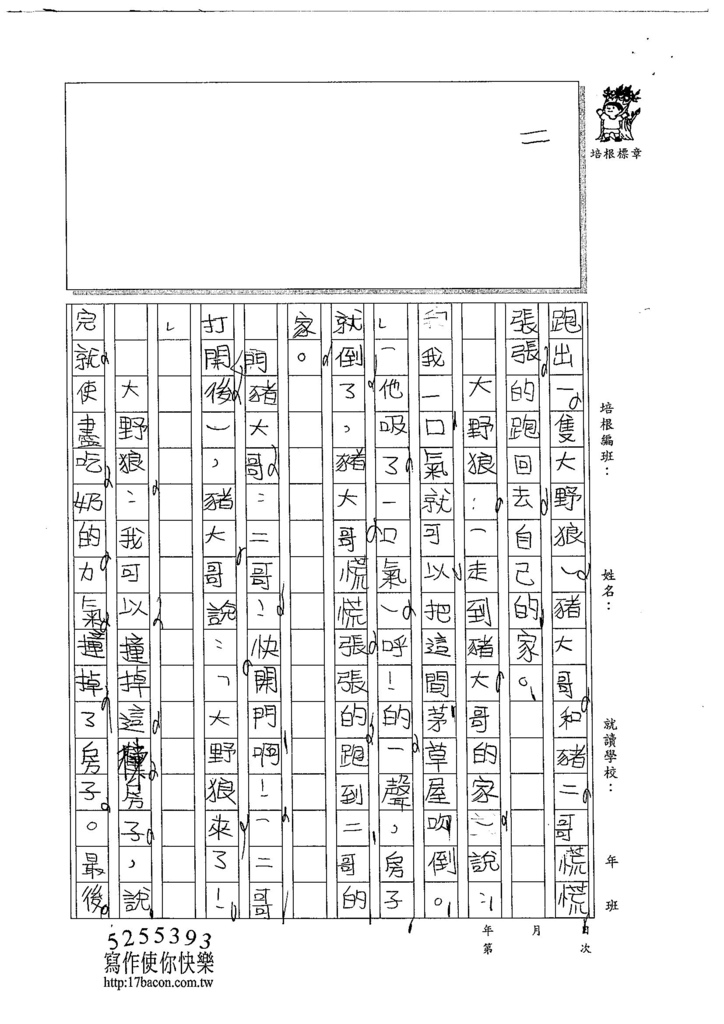 104W4309羅庭緯 (3)