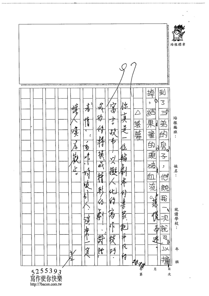 104W4309羅庭緯 (4)