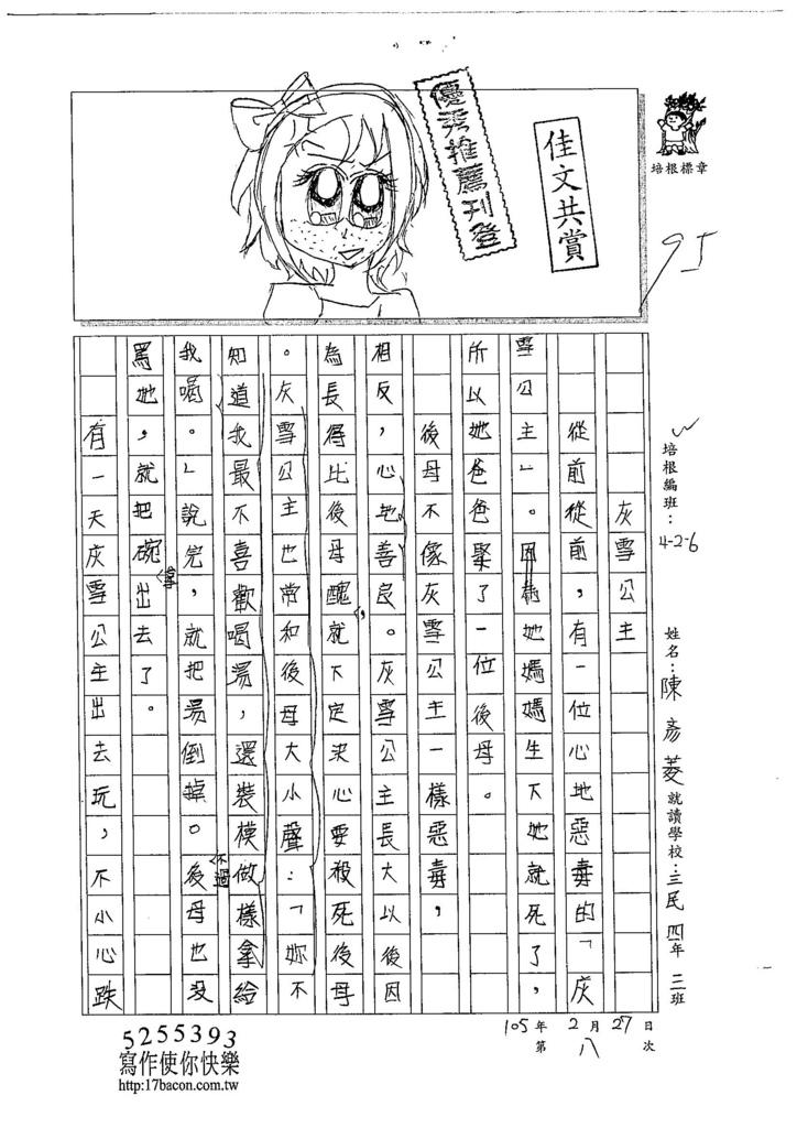 104W6308陳彥菱 (1)