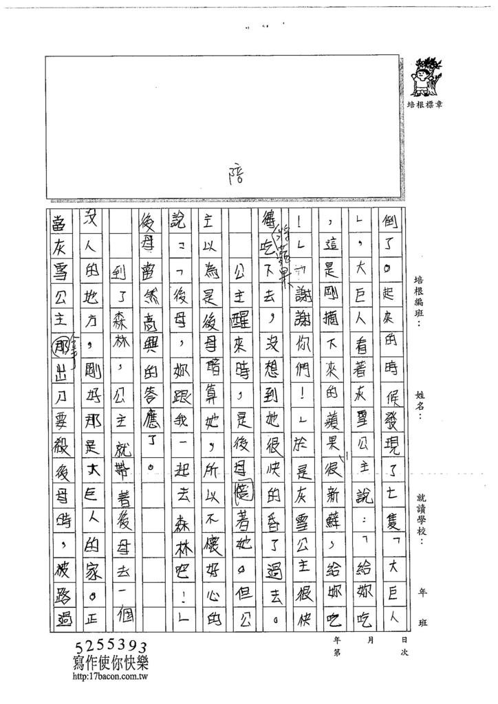 104W6308陳彥菱 (2)