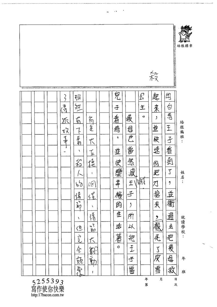 104W6308陳彥菱 (3)