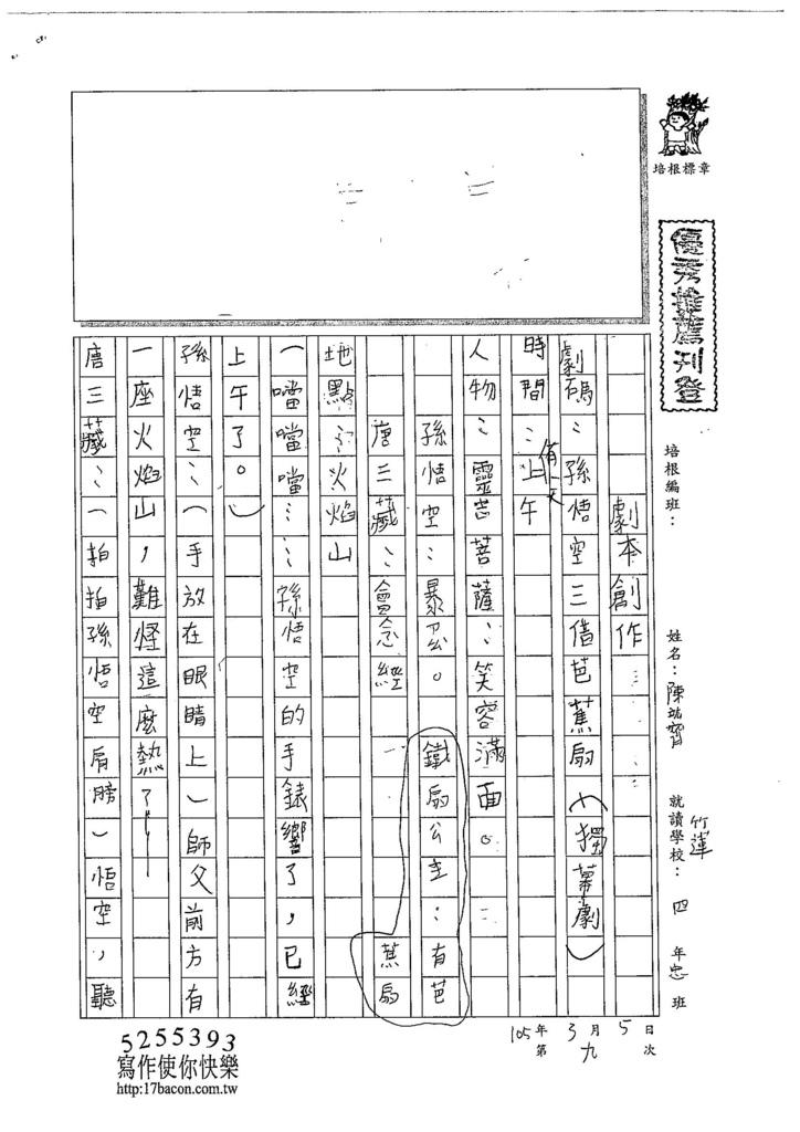 104W6308陳竑齊 (1)