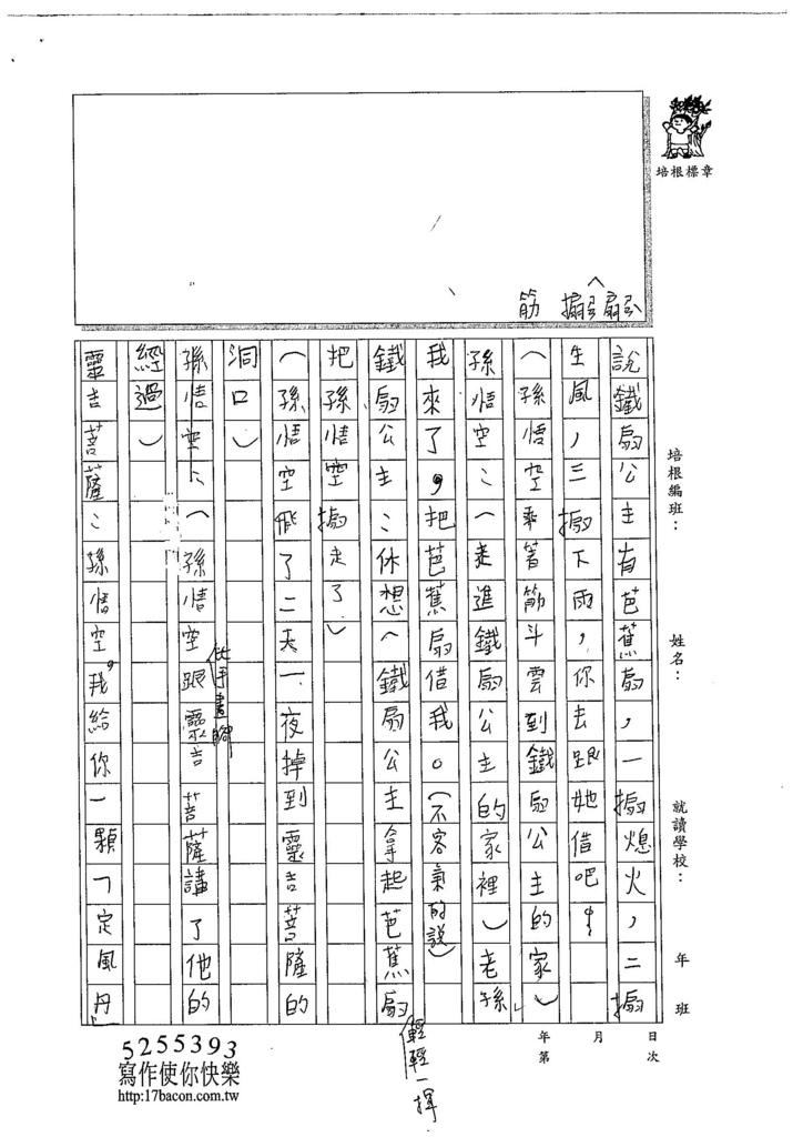 104W6308陳竑齊 (2)