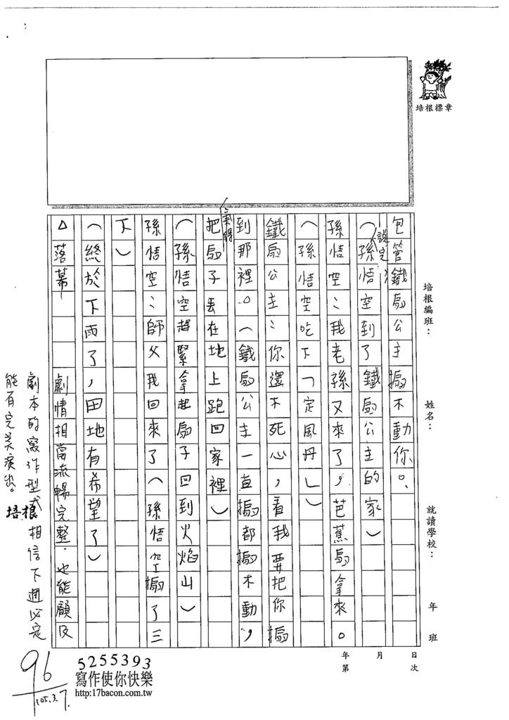104W6308陳竑齊 (3)