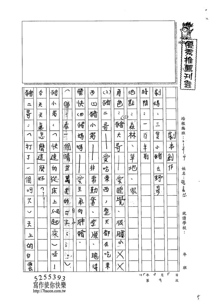 104W4309張嘉芯 (1)