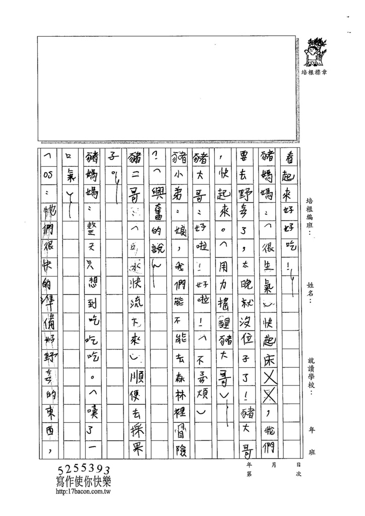 104W4309張嘉芯 (2)
