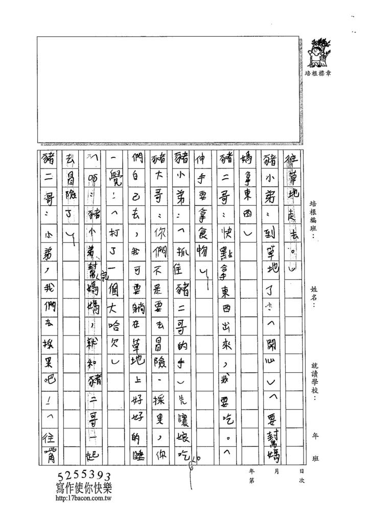 104W4309張嘉芯 (3)