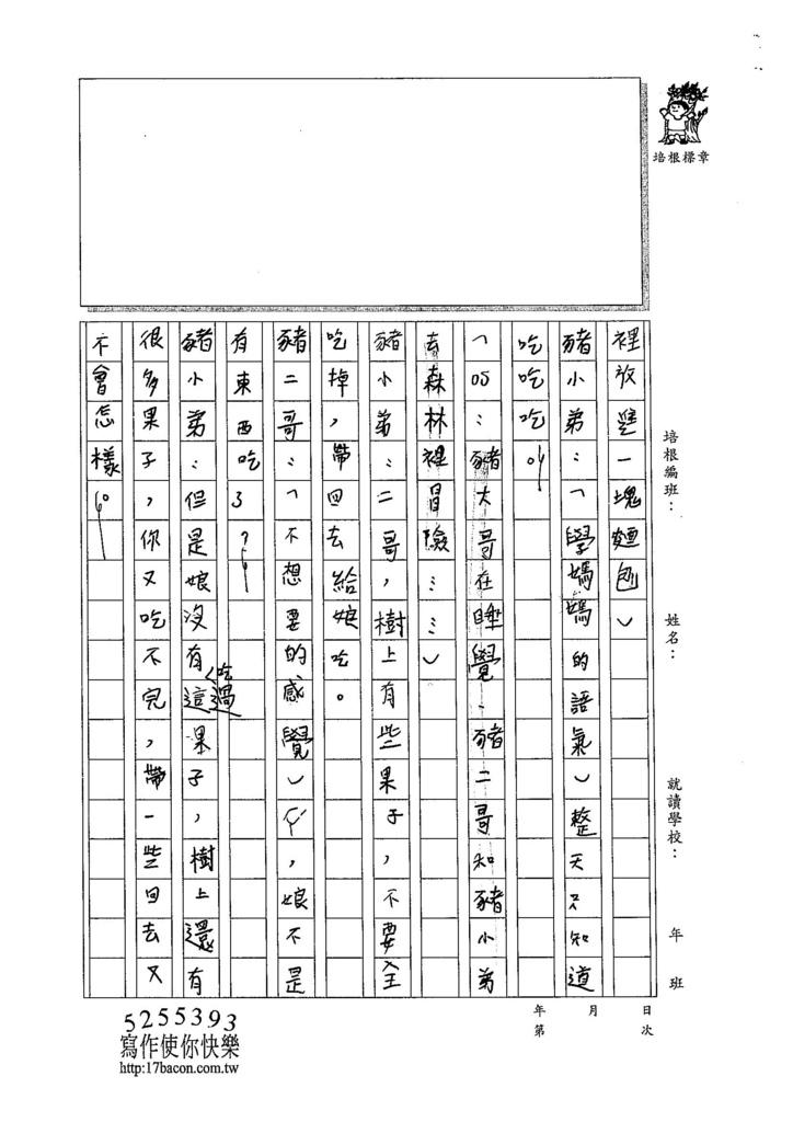 104W4309張嘉芯 (4)