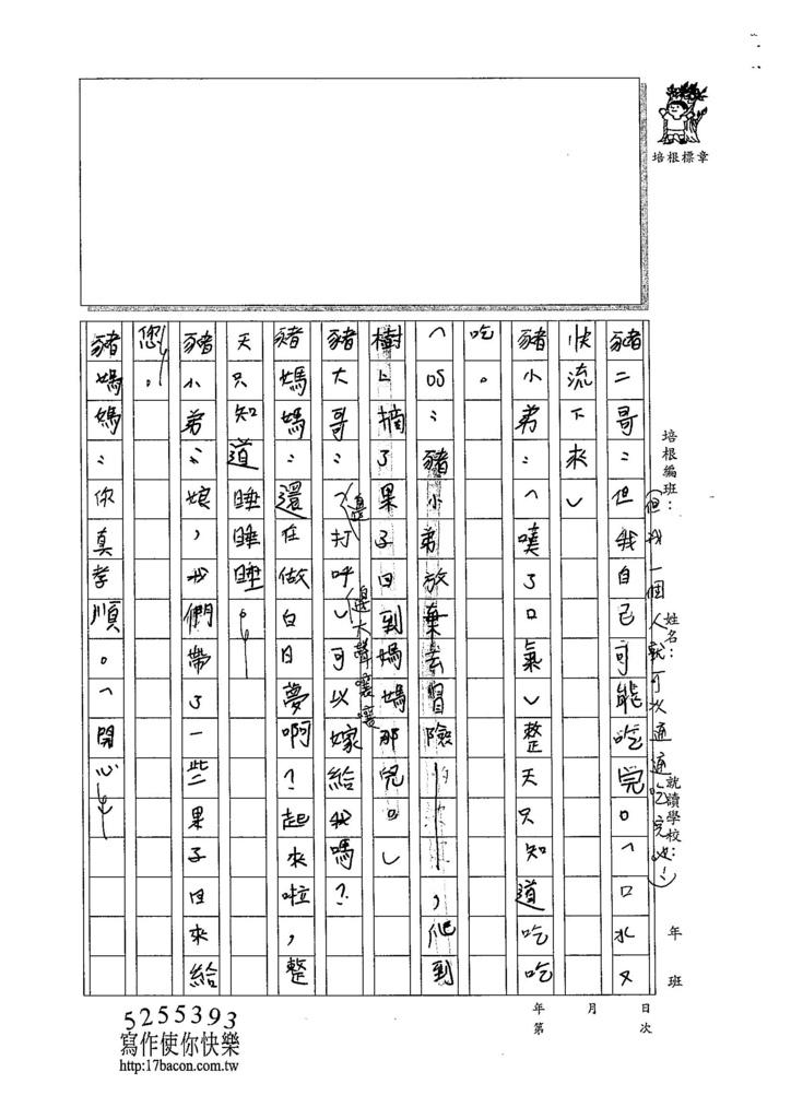 104W4309張嘉芯 (5)