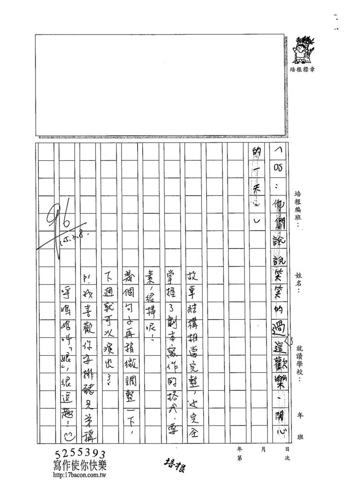 104W4309張嘉芯 (6)