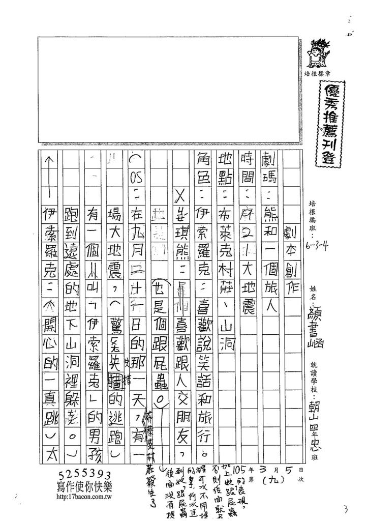 104W4309顏書涵 (1)