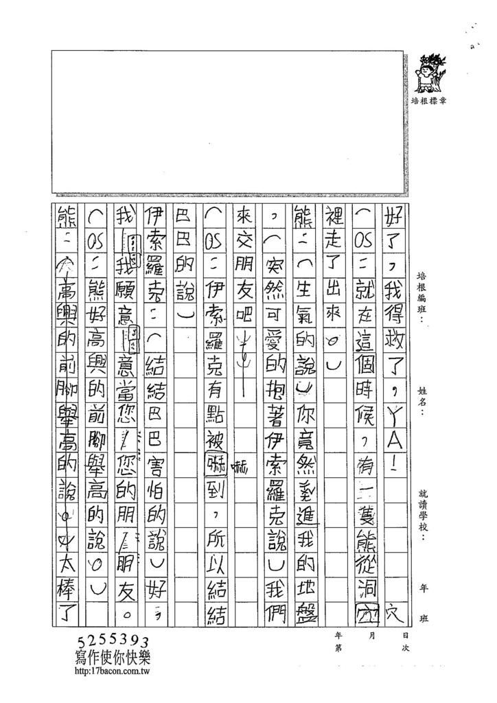 104W4309顏書涵 (2)