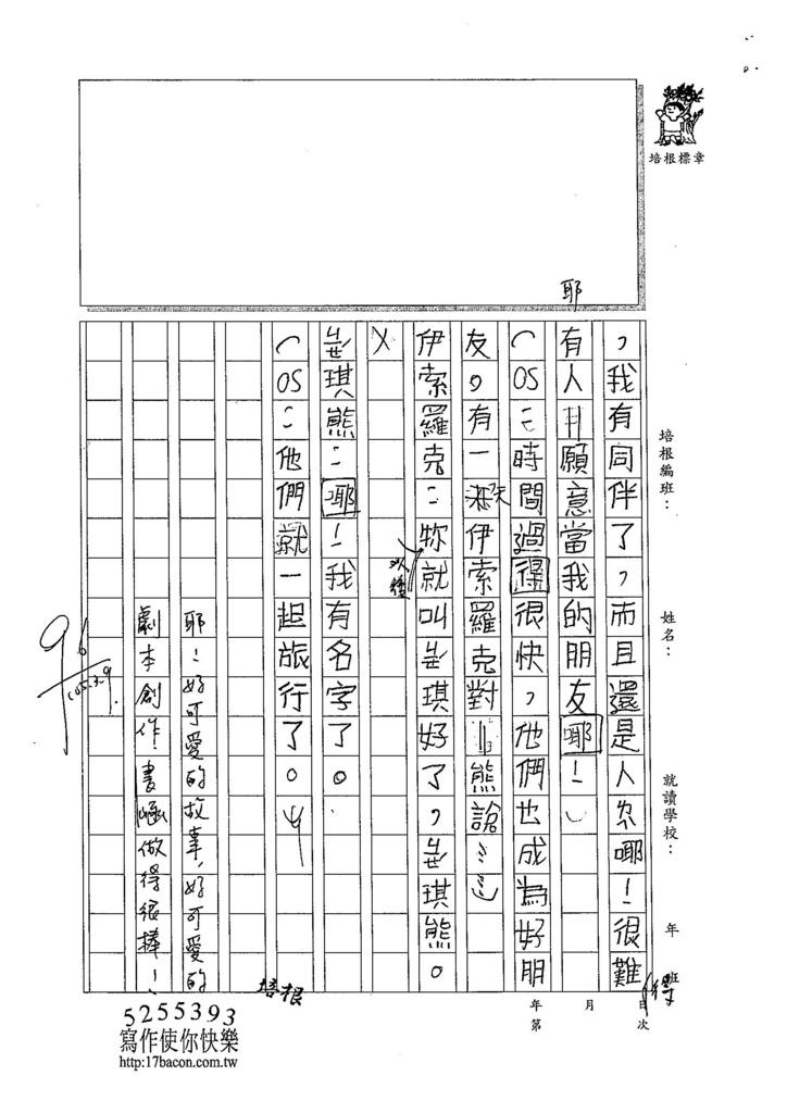 104W4309顏書涵 (3)