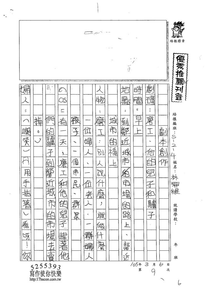 104W4309林羿緹 (1)