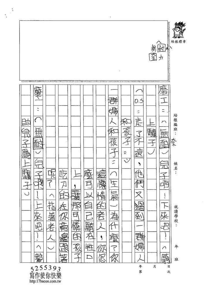 104W4309林羿緹 (3)