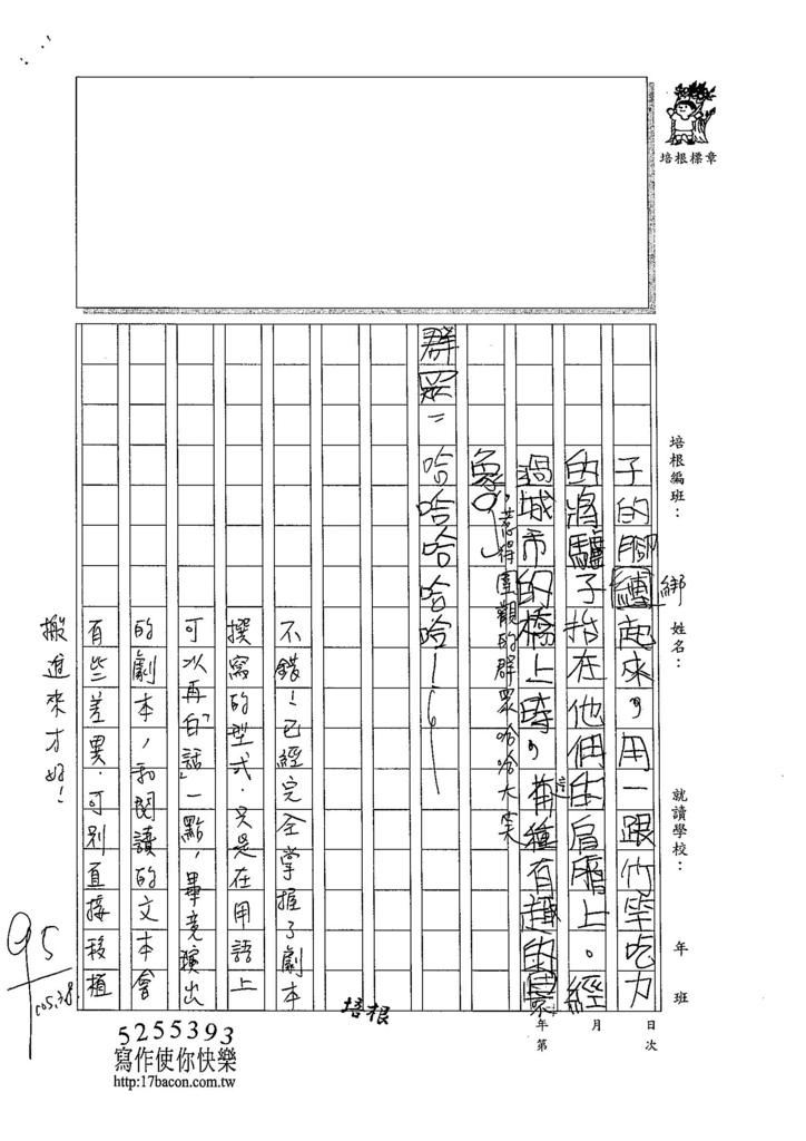 104W4309林羿緹 (5)