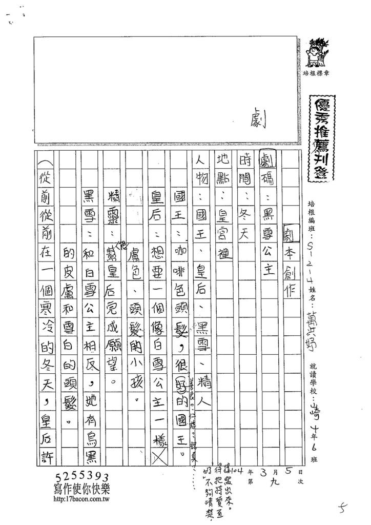 104W4309萬洪妤 (1)