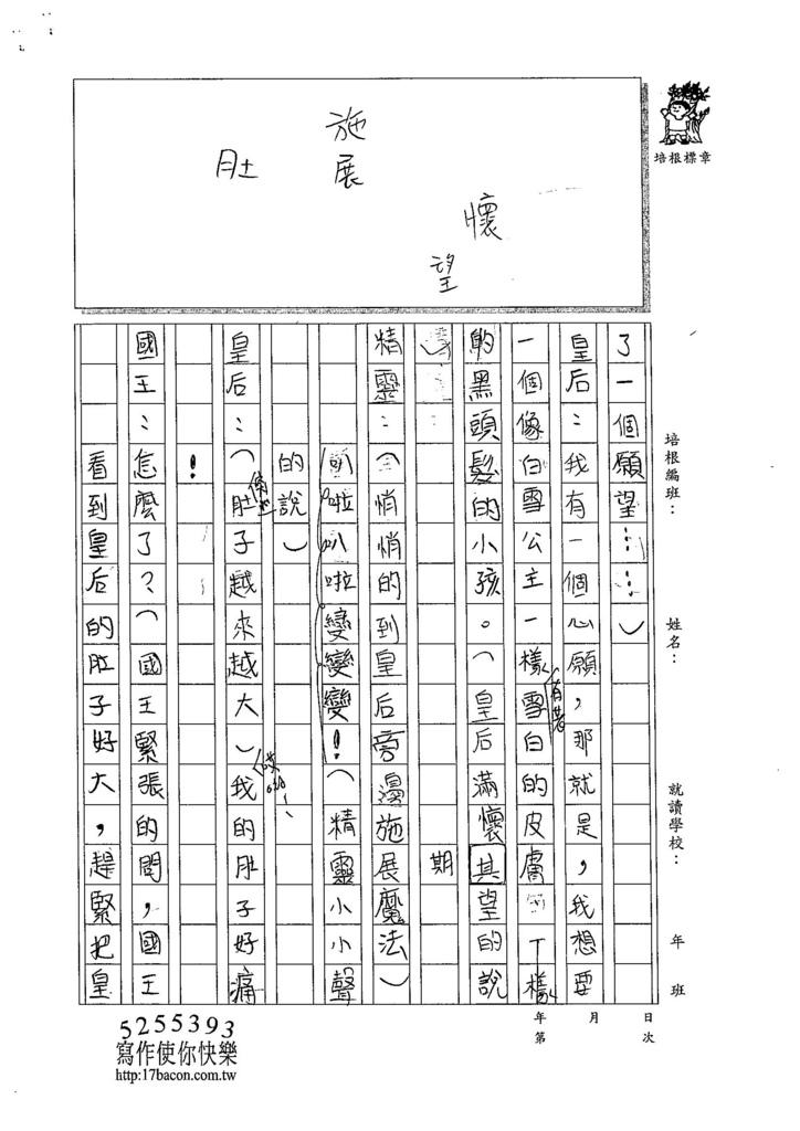 104W4309萬洪妤 (2)