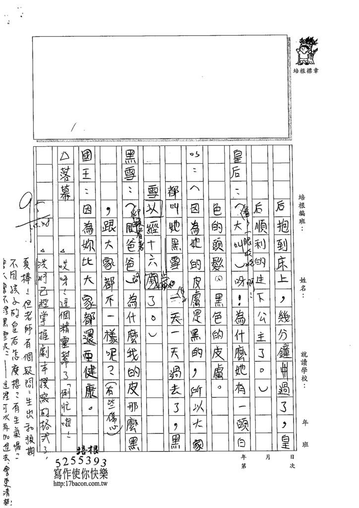 104W4309萬洪妤 (3)