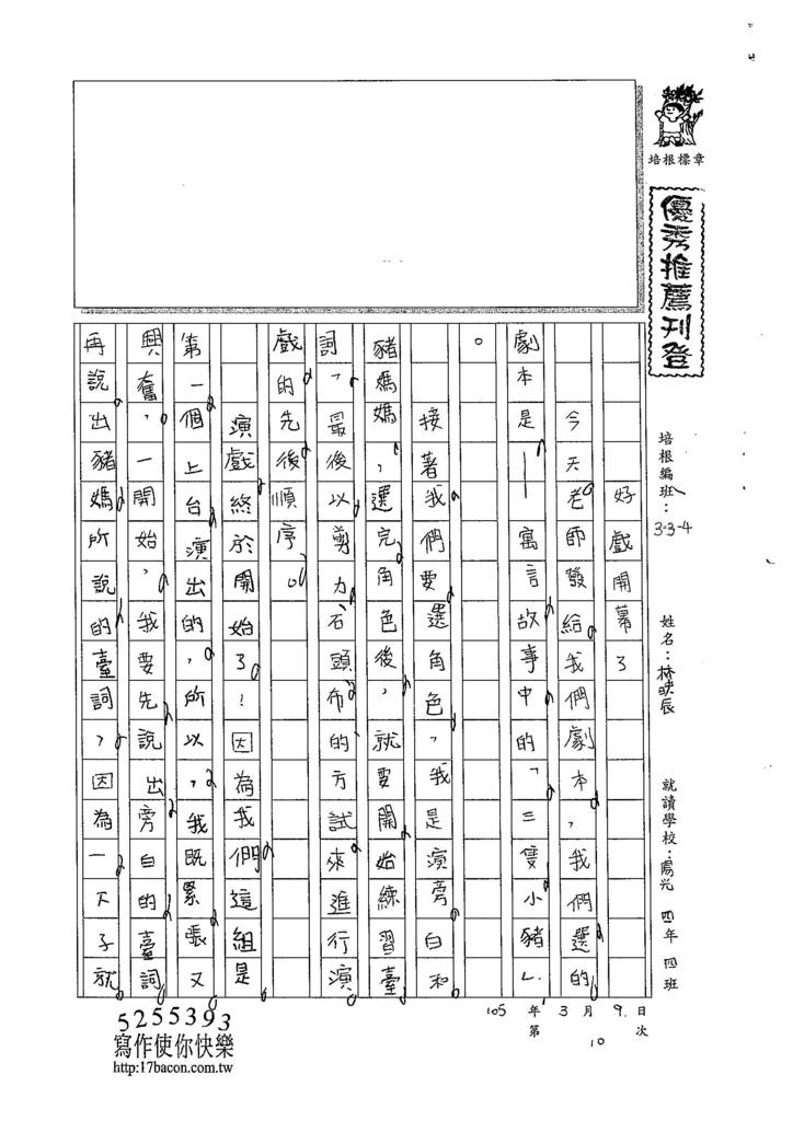 104W4310林映辰 (1)