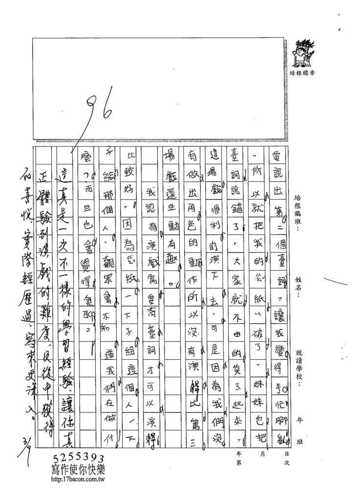 104W4310林映辰 (2)