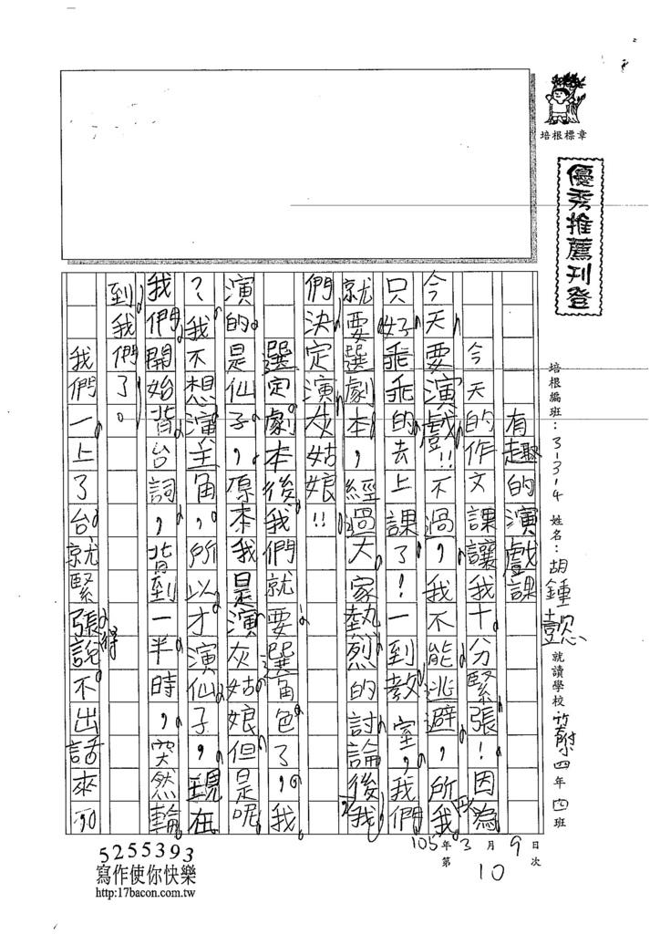 104W4310胡鍾懿 (1)