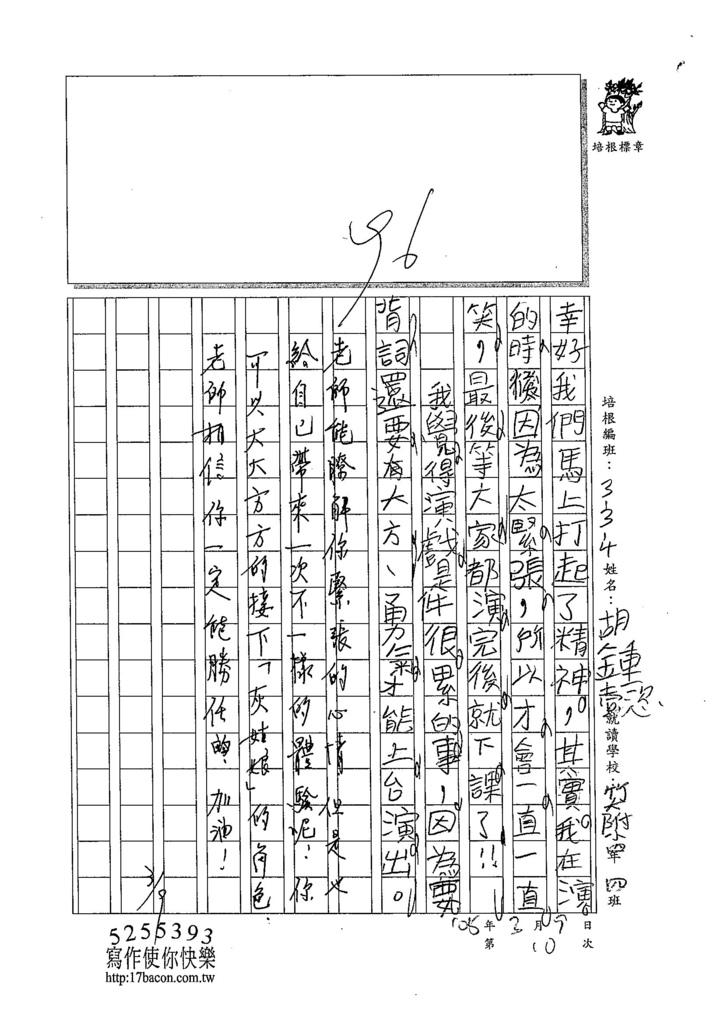 104W4310胡鍾懿 (2)