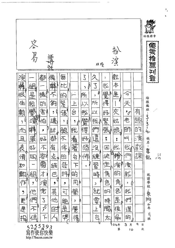 104W4310謝享妘 (1)