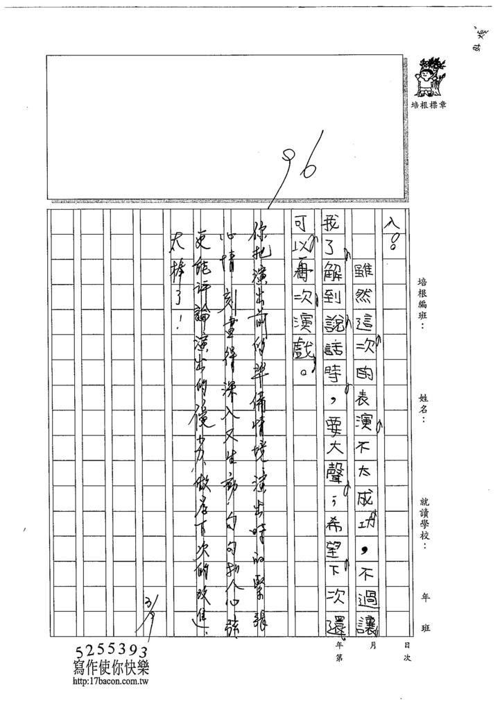 104W4310謝享妘 (2)