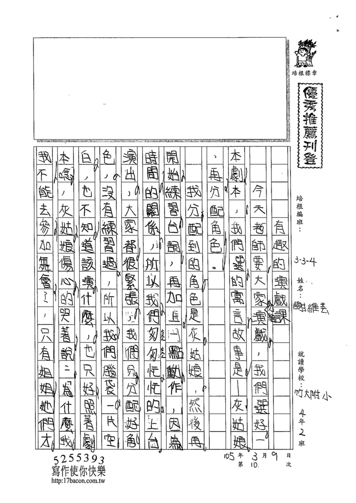 104W4310謝維芸 (1)
