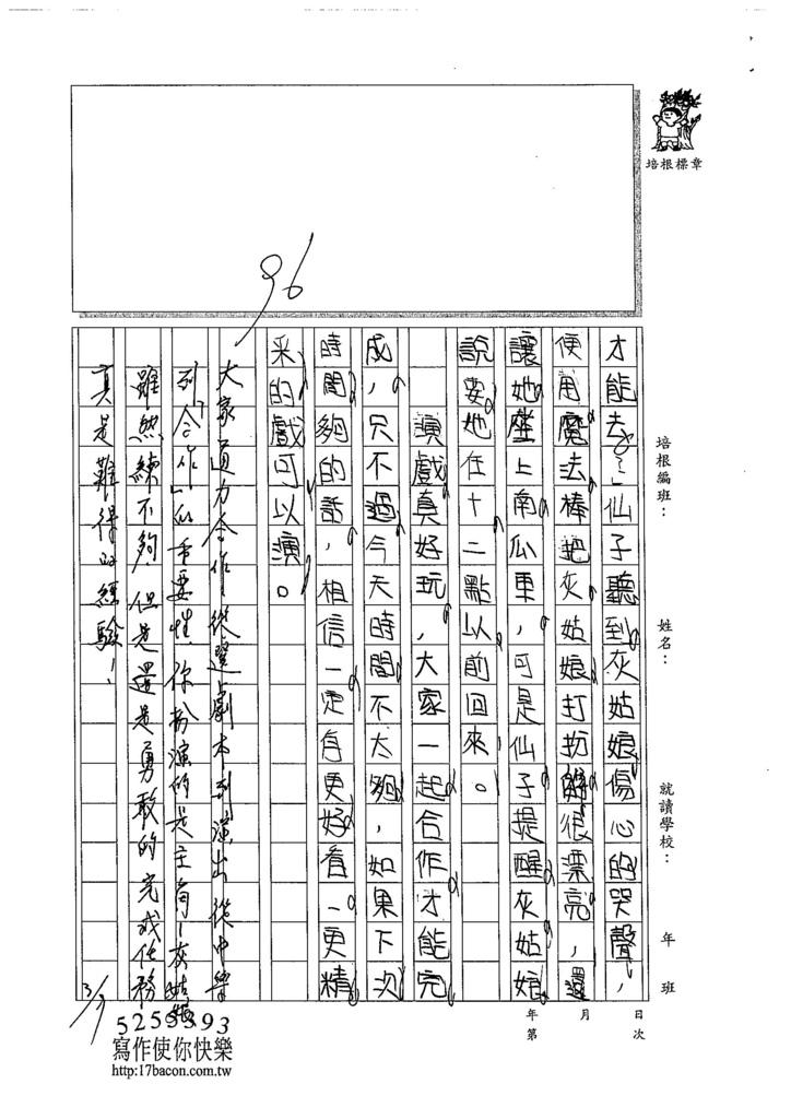 104W4310謝維芸 (2)