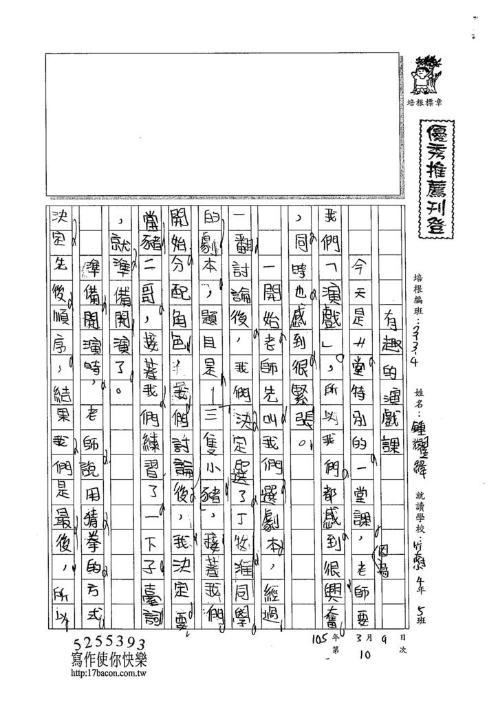 104W4310鍾耀緯 (1)