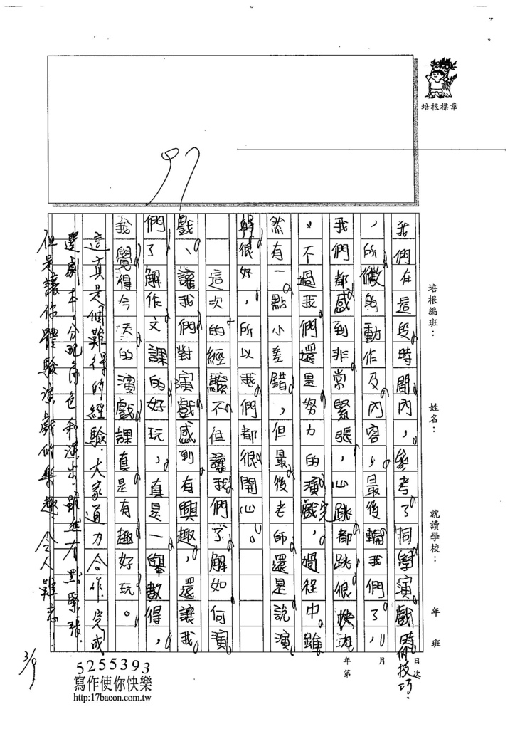 104W4310鍾耀緯 (2)