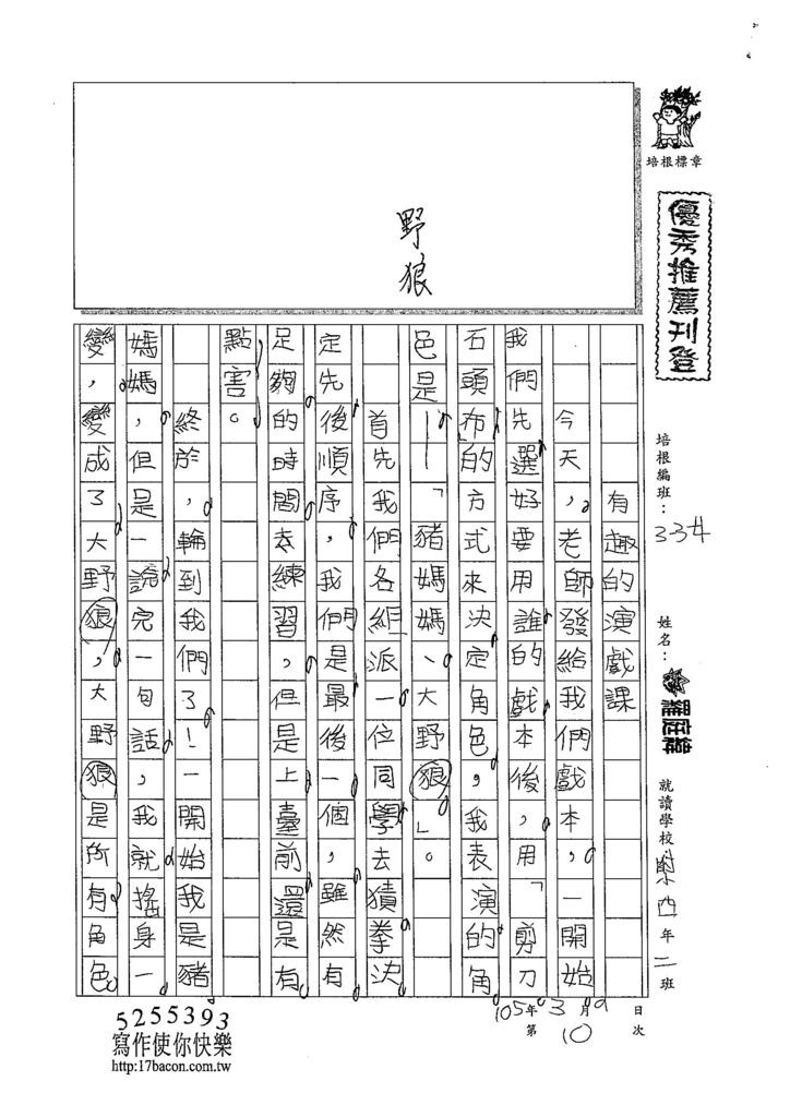 104W4310羅庭緯 (1)