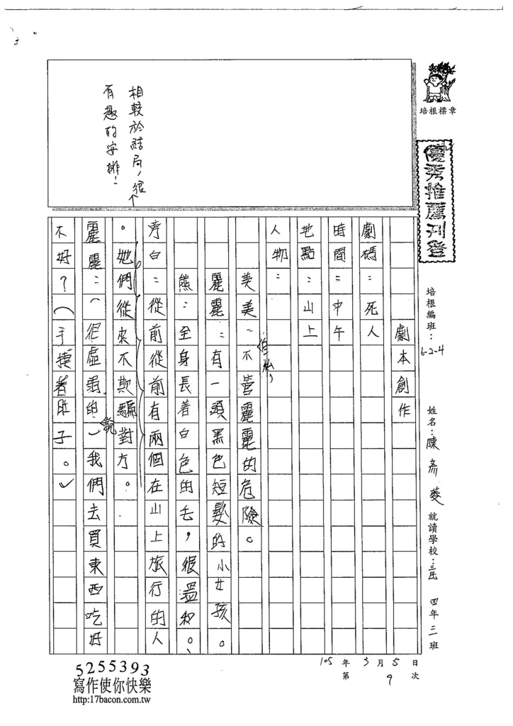104W6309陳彥菱 (1)