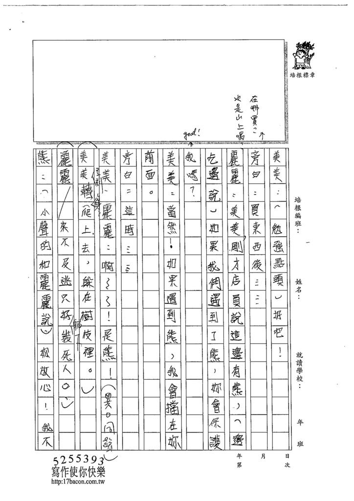 104W6309陳彥菱 (2)