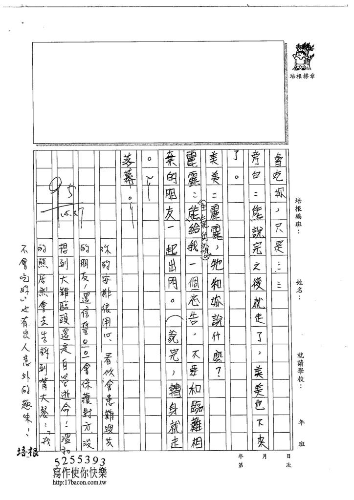 104W6309陳彥菱 (3)