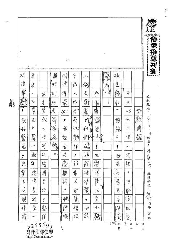 104W4310林庭宇 (1)