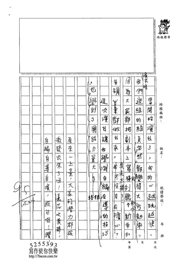 104W4310張嘉芯 (2)