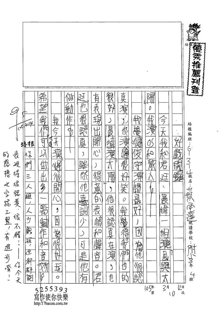 104W4310蔡承達 (1)