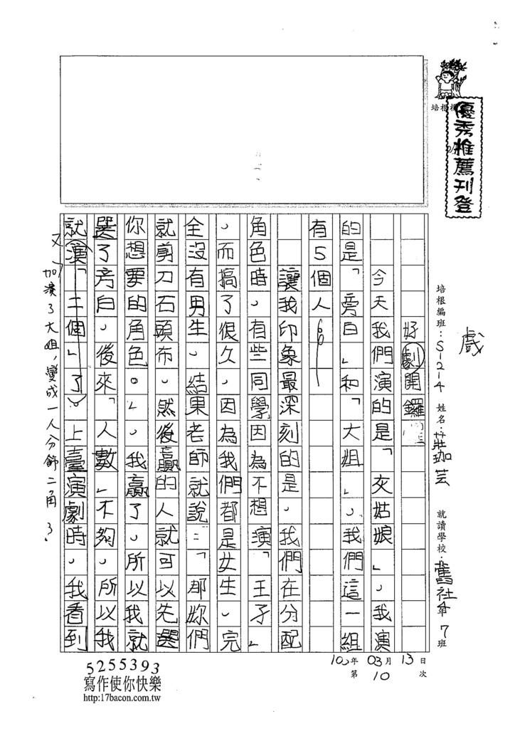 104W4310莊珈芸 (1)