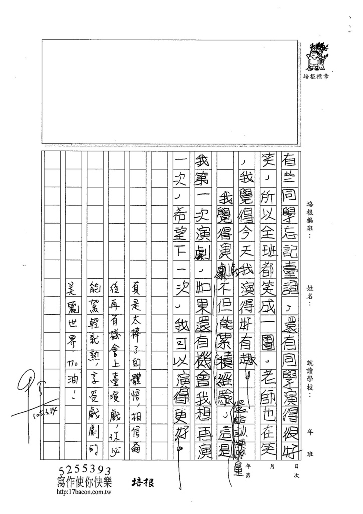 104W4310莊珈芸 (2)